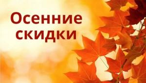 """Акция """"Осенний ценопад"""""""