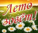 """Гостиница СОЖ - Акция """"Лето зовет"""""""
