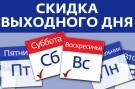Гостиница СОЖ - Тариф «Выходного дня» Скидка 25%